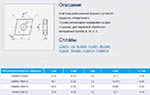 Пластина CNMG - 120408 ВК6 ромбическая dвн=5мм (05125) с двухсторонним стружколомом